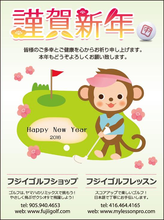121815_FujiiGolf_4cH1-4_OL